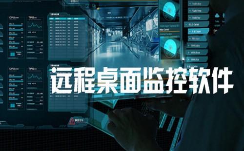 远程桌面监控软件