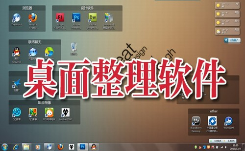 桌面整理软件