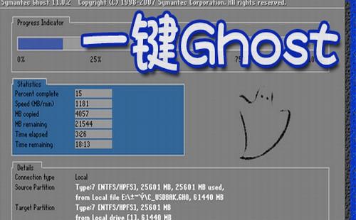 一键ghost可以备份几个系统吗?