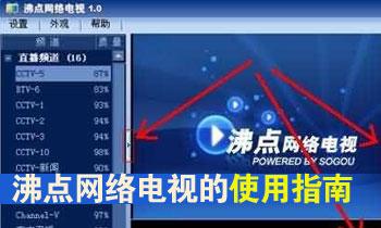 沸点网络电视的使用指南