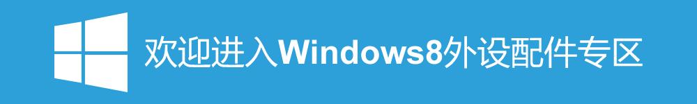 太平洋电脑网・微软Windows 8外设专区