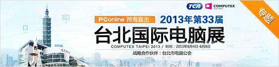 更多2013年台北国际电脑展详细报道
