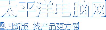 太平洋电脑网4.1新版上线