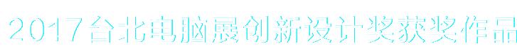 2017台北电脑展创新设计奖获奖作品